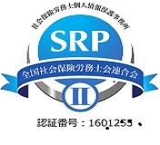 SRP認証ロゴ2小